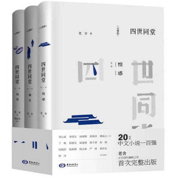四世同堂(完整出齐)(全套3册)