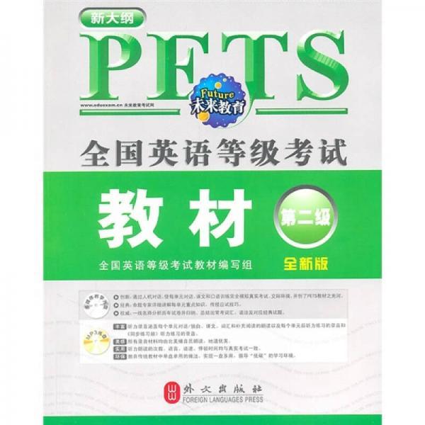 全国英语等级考试教材(第2级)(全新版)