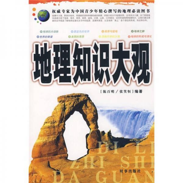 地理知识大观