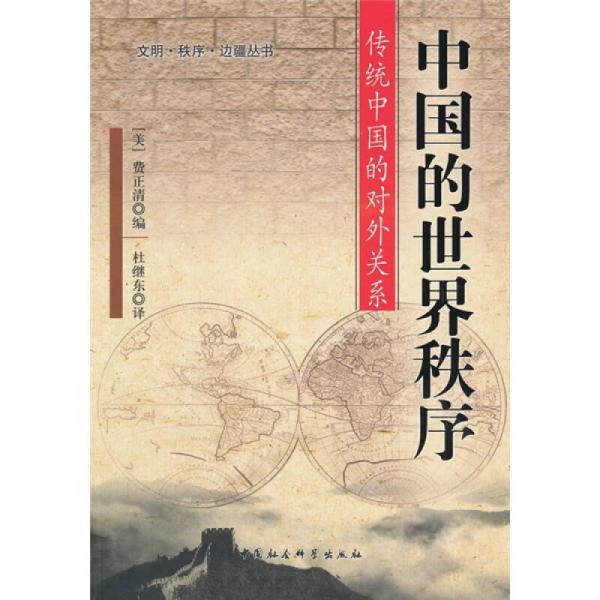 中国的世界秩序
