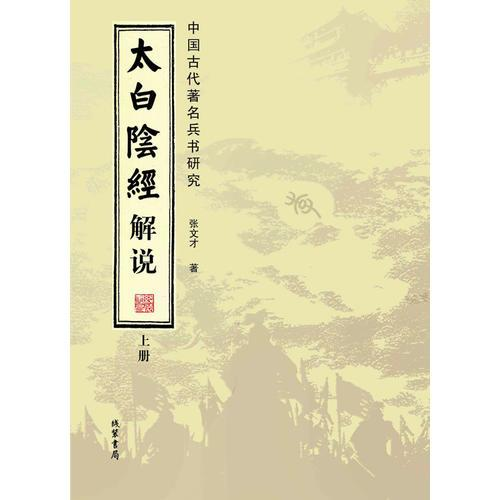 太白阴经解说:中国古代著名兵书研究(套装全2册)