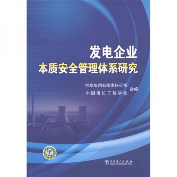 发电企业本质安全管理体系研究