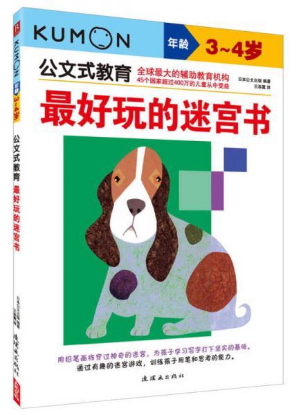 公文式教育:最好玩的迷宫书(3~4岁)