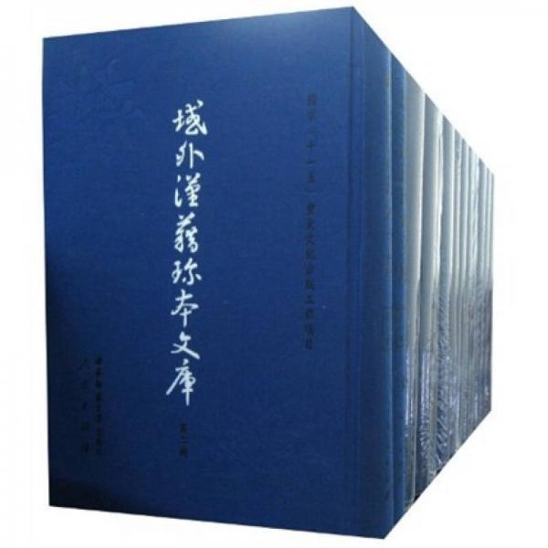 域外汉籍珍本文库(第2辑):子部(1-20册)(1套2箱)