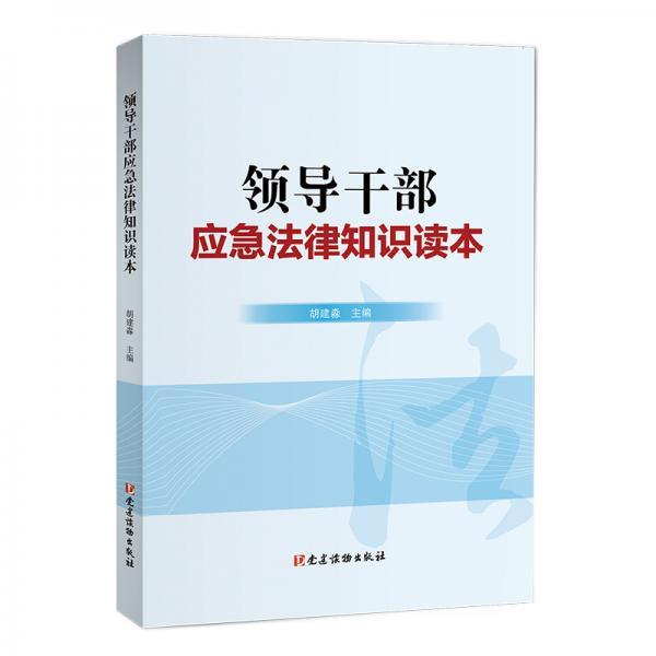 领导干部应急法律知识读本