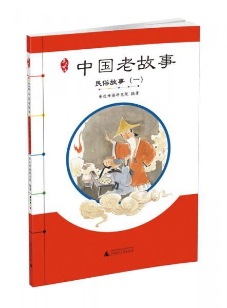 亲近母语 中国老故事 民俗故事(一)