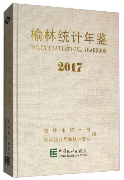 榆林统计年鉴(2017)