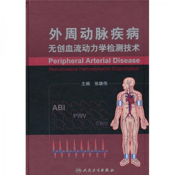 外周动脉疾病无创血流动力学检测技术