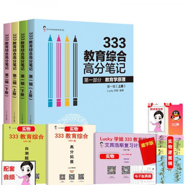 2021考研Lucky学姐333教育综合笔记教育学高分答疑