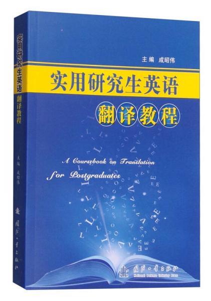 实用研究生英语翻译教程