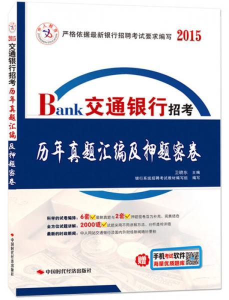 中人教育·交通银行招考历年真题汇编及押题密卷(2015)