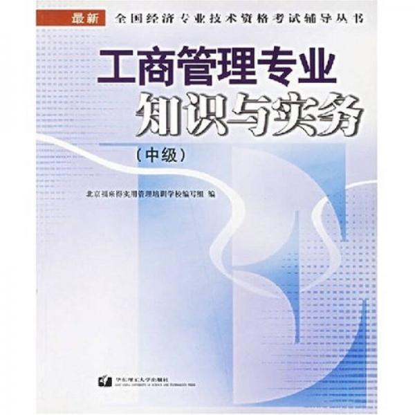 最新全国经济专业技术资格考试辅导丛书:工商管理专业知识与实务(中级)