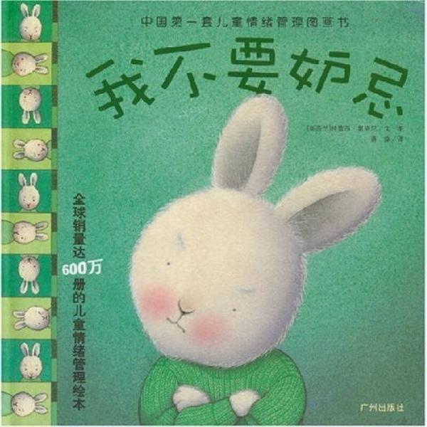 中国第一套儿童情绪管理图画书2(全四册)