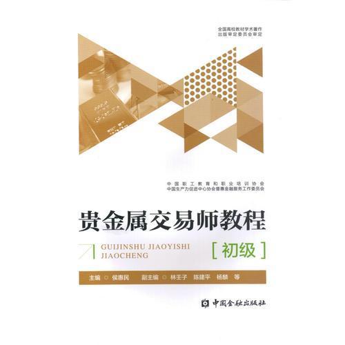 贵金属交易师教程(初级)