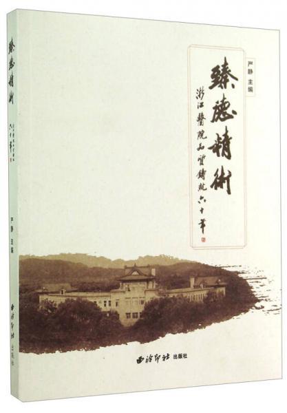 臻德精术:浙江医院品质铸就六十年
