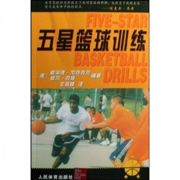 五星篮球训练