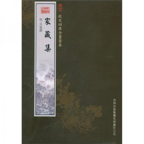 钦定四库全书荟要:家藏集(集部72)