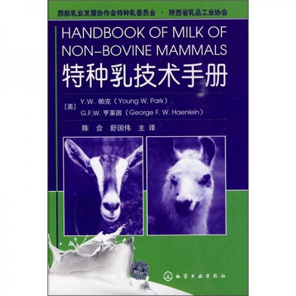 特种乳技术手册