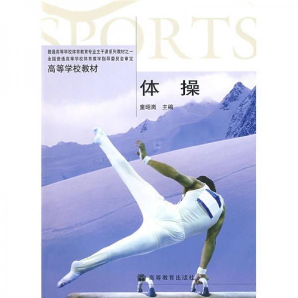 高等学校教材:体操