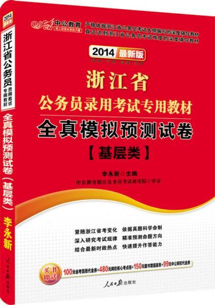 中公版·2014浙江省公务员录用考试专用教材:全真模拟预测试卷基层类(新版)