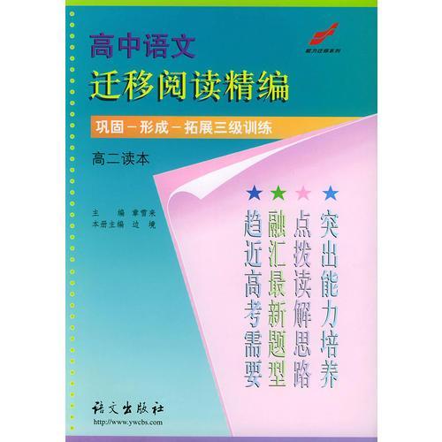 高中语文迁移阅读精编  高二读本