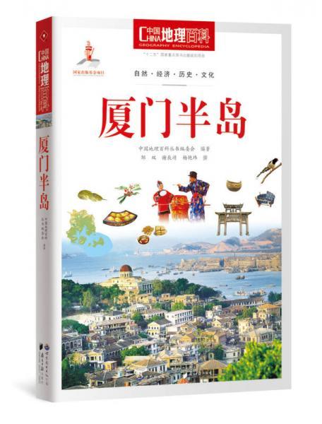 中国地理百科丛书 厦门半岛