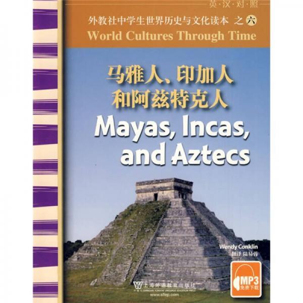 外教社中学生世界历史与文化读本之六:马雅人、印加人和阿兹特克人(英汉对照)