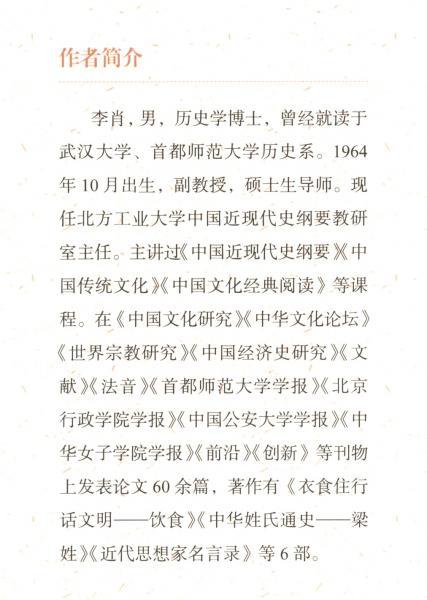 永葆本色:中国共产党人如何牢记使命