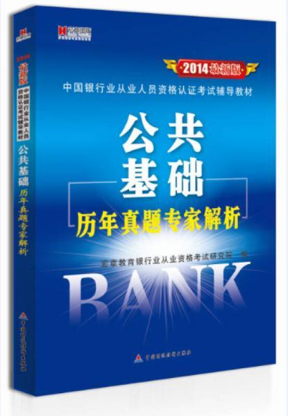 宏章出版·中国银行业从业人员资格认证考试辅导教材:公共基础历年真题专家解析(2014最新版)