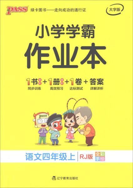 绿卡图书·小学学霸作业本:语文(四年级上RJ版全彩手绘大字版)