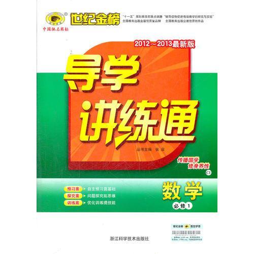 数学(必修一、人教A版)(2012.6月印刷):导学讲练通