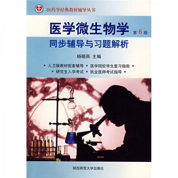 医药学经典教材辅导丛书:医学微生物学同步辅导与习题解析(第6版)