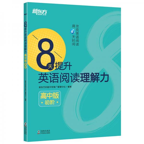 新东方 8天提升英语阅读理解力——高中版(初阶)