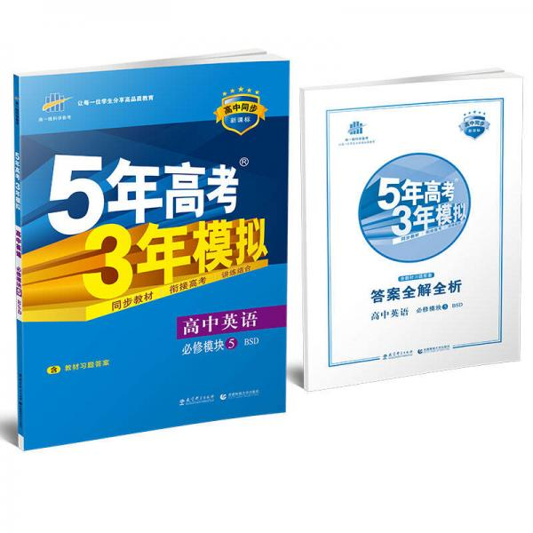 高中英语 必修5 BSD(北师大版)高中同步新课标 5年高考3年模拟(2017)