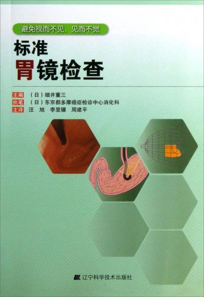 标准胃镜检查