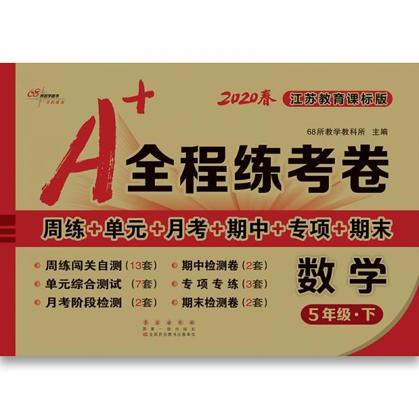 2020春A+全程练考卷数学五年级下册江苏教育课标版68所名校图书