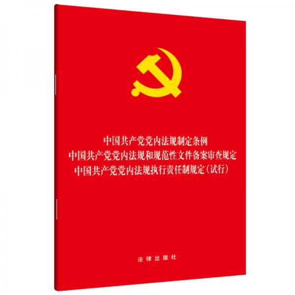 中国共产党党内法规制定条例·党内法规和规范性文件备案审查规定·执行责任制规定(试行)