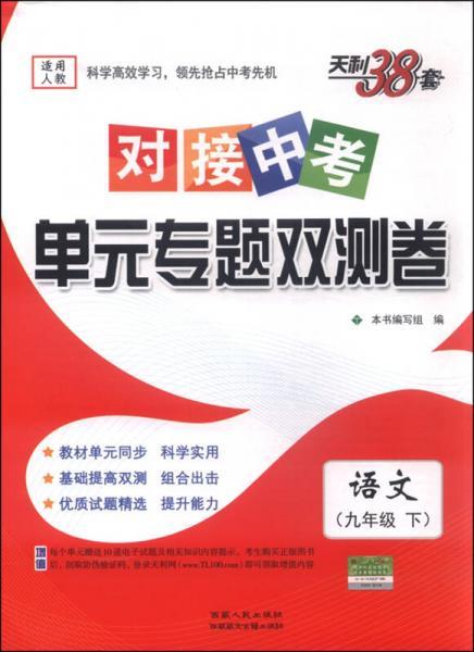 天利38套·对接中考单元专题双测卷:语文(九年级下 适用人教 2016年)
