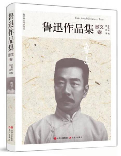 鲁迅作品集.散文卷