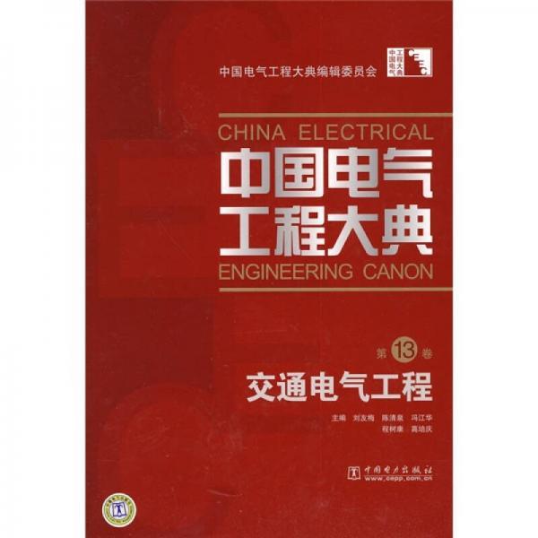 中国电气工程大典:交通电气工程(第13卷)