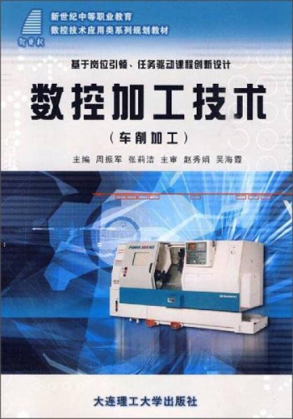 数控加工技术(车削加工)/新世纪中等职业教育数控技术应用类系列规划教材