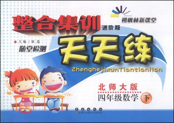 整合集训天天练·随堂检测:4年级数学(下)(北师大版)(进阶版)