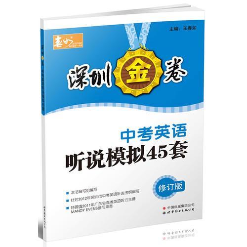 深圳金卷 中考英语听说模拟45套
