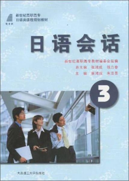 日语会话3/新世纪高职高专日本类课程规划教材