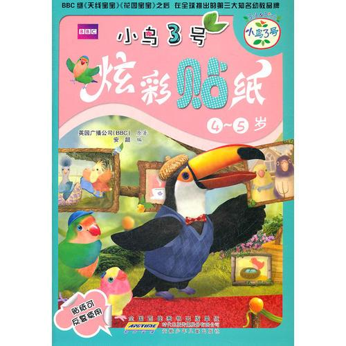 小鸟3号炫彩贴纸.4~5岁