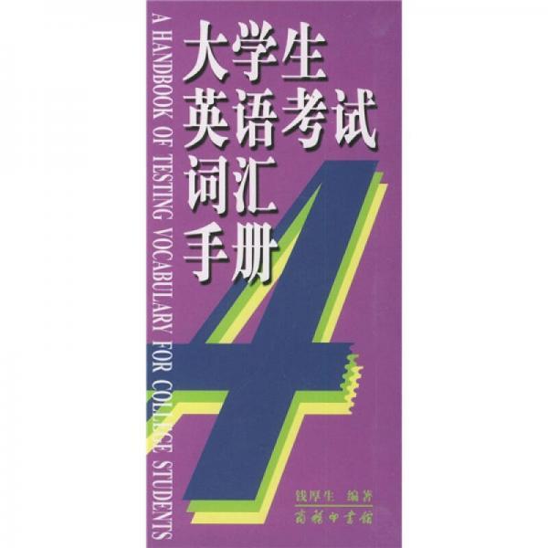 大学生英语考试词汇手册