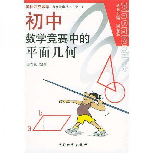 奥林匹克数学普及讲座丛书:初中数学竞赛中的平面几何