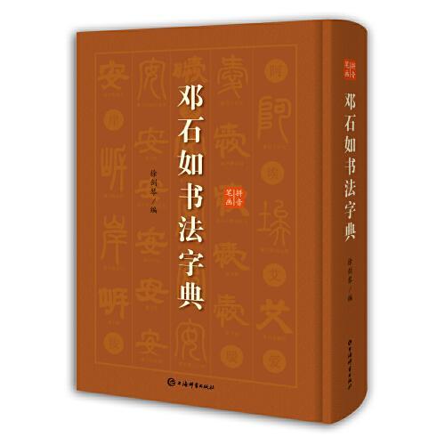 邓石如书法字典