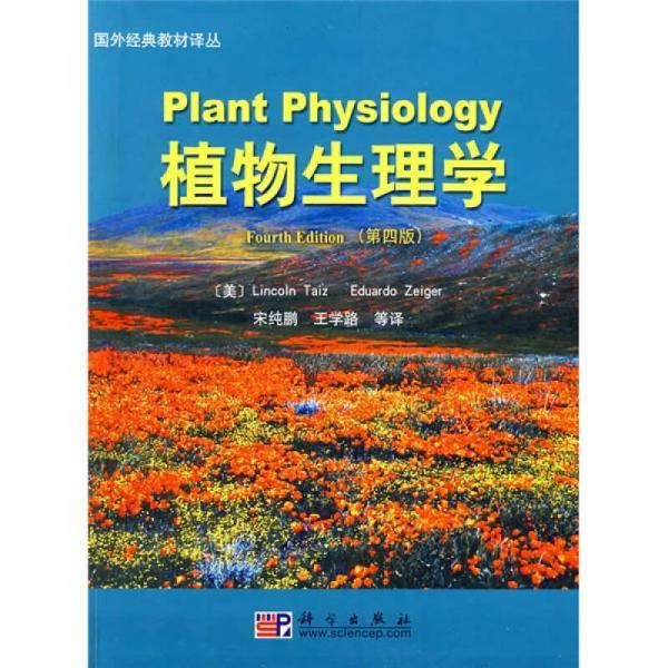 植物生理学(第4版)