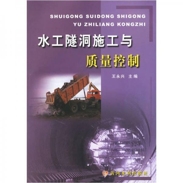水工隧洞施工与质量控制